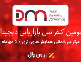 سومین کنفرانس بازاریابی دیجیتال برگزار خواهد شد