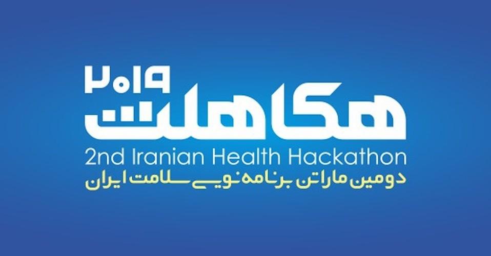 ثبتنام دومین ماراتن برنامهنویسی موبایل سلامت ایران (هکاهلث) آغاز شد