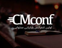اولین کنفرانس بازاریابی محتوایی ایران با حمایت زرینپال برگزار میشود