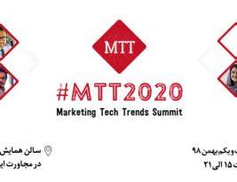رویداد روندهای فناورانهی بازاریابی ۲۰۲۰