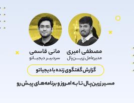 گزارش گفتگو زنده با دیجیاتو: از فیلترینگ و احراز هویت تا سرمایهگذاری در رمزارزها