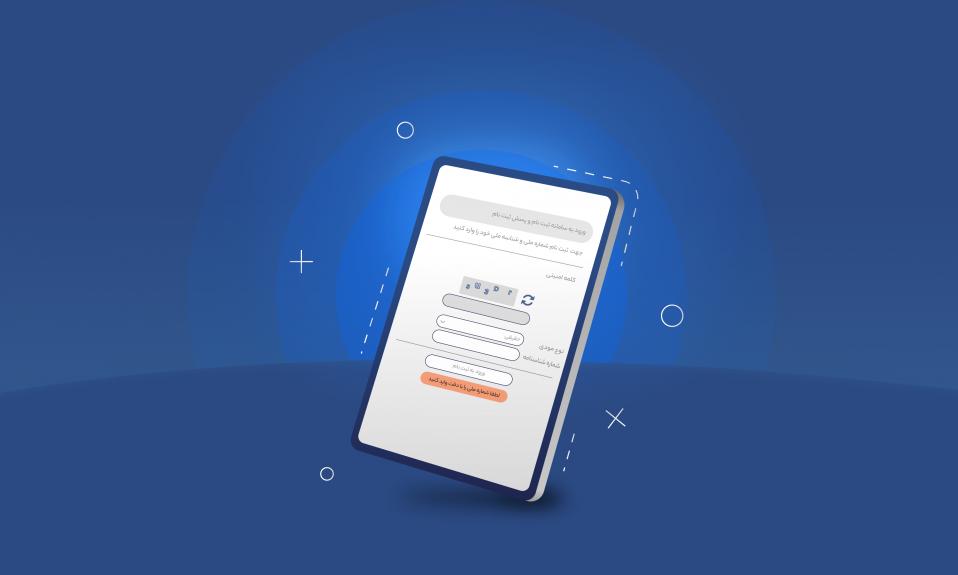 ثبت نام الکترونیکی در نظام مالیاتی