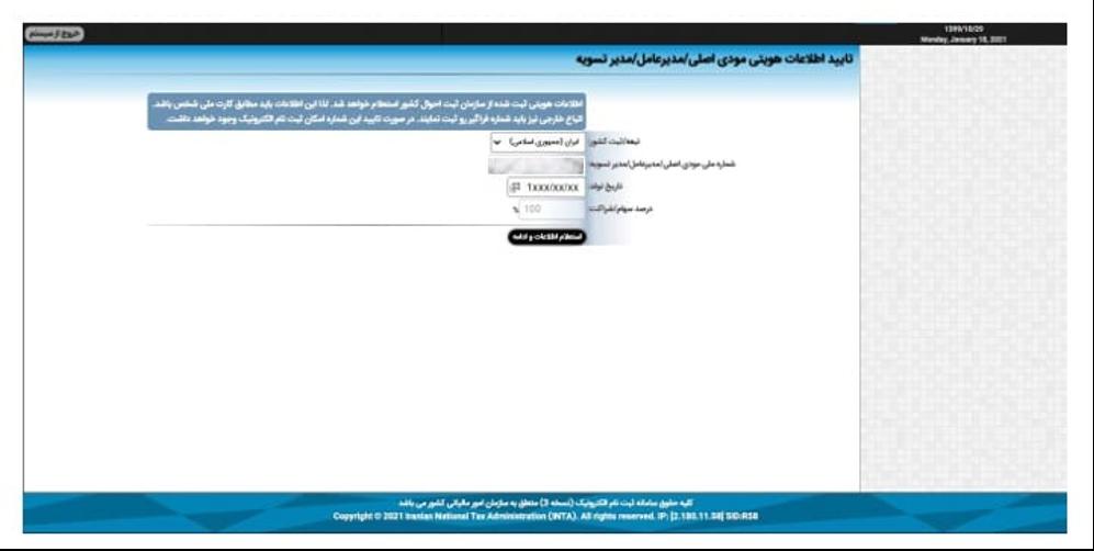 مراحل ثبتنام الکترونیکی در نظام مالیاتی و اخذ کد رهگیری مالیاتی