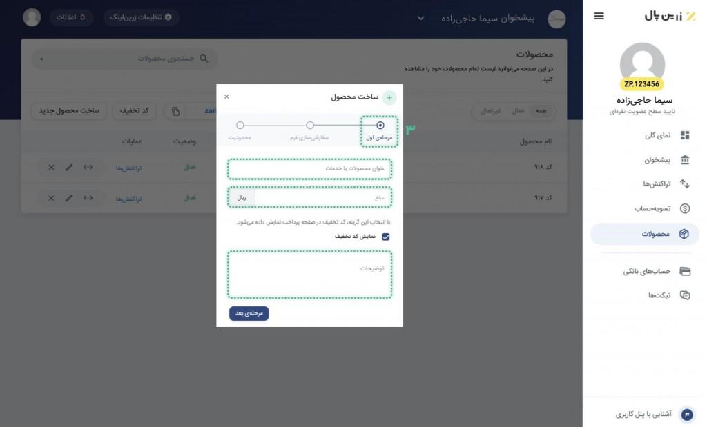 ساخت درگاه پرداخت تلگرام