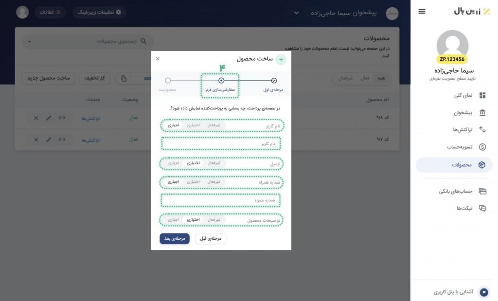 ساخت درگاه پرداخت شبکه های اجتماعی