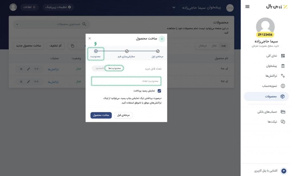 درگاه پرداخت شبکه های اجتماعی